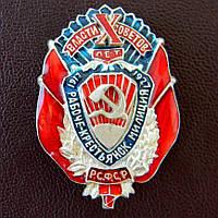 Знак «X лет рабоче-крестьянской милиции РСФСР» 1927 г., фото 1