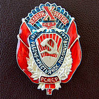 Знак «X лет рабоче-крестьянской милиции РСФСР» 1927 г.