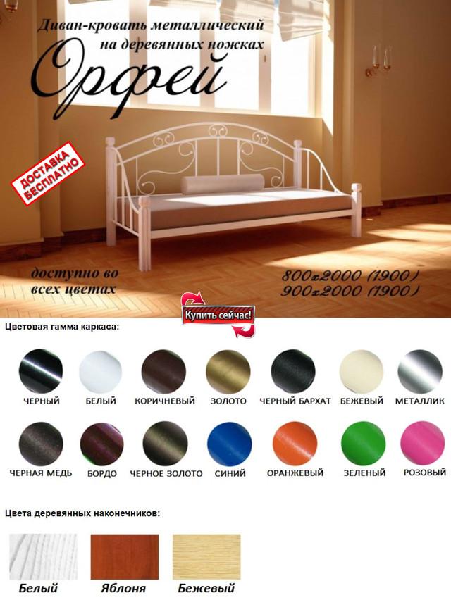Диван-кровать металлическая на деревянных ножках Орфей (Цвета каркаса). Ножки - деревянные; Ламели металлические - стандартное количество 17 шт., с расстоянием - 11 см