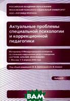 Антипова Ж.В. Актуальные проблемы специальной психологии и коррекционной педагогики. Выпуск 3