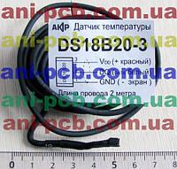 Датчик температуры - DS18B20-3