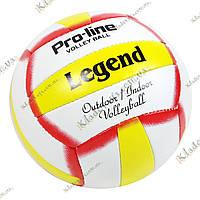 Волейбольный мяч Legend (LG5193), фото 1