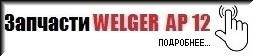 Каталог запчастей на пресс-подборщик WELGER AP 12 (ВЕЛЬГЕР АП 12)