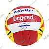 Волейбольный мяч Legend (LG5188)