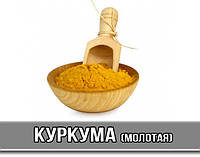 Куркума молотая Премиум 100 г (специи)