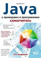 Самоучитель Java с примерами и программами. 3-е издание.  Васильев А.Н.