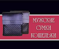 Мужские сумки и кошельки