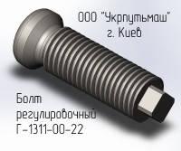 Болт регулировочный Г-1311-00-22
