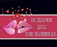 Романтические, Эротические Подарки