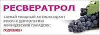 Ресвератрол из Виноградного порошка как основа натуропатического лечения