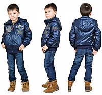 Детская демисезонная куртка на мальчика, отличное качество, Лайк, 32-42