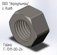 Гайка Г-1311-00-24