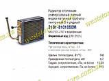 Радиатор отопителя печки медный Ваз 2101 2102 2103 2104 2105 2106 2107 2121 21213 Нива 1111 Ока Лузар Luzar, фото 3