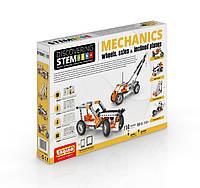 Конструктор серии STEM - Механика: колеса, оси и наклонные плоскости