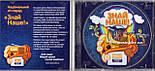 Музичний сд диск ЗНАЙ НАШЕ Наше раdio 3 частина (2008) (audio cd), фото 2
