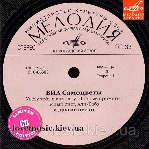 Музичний сд диск САМОЦВЕТЫ на Мелодии (2008) (audio cd)