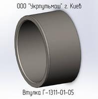 Втулка Г-1311-01-05
