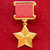 Герой Радянського Союзу, ГСС