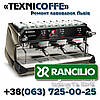«TEXNICOFFE»  Ремонт кофеварок Rancilio