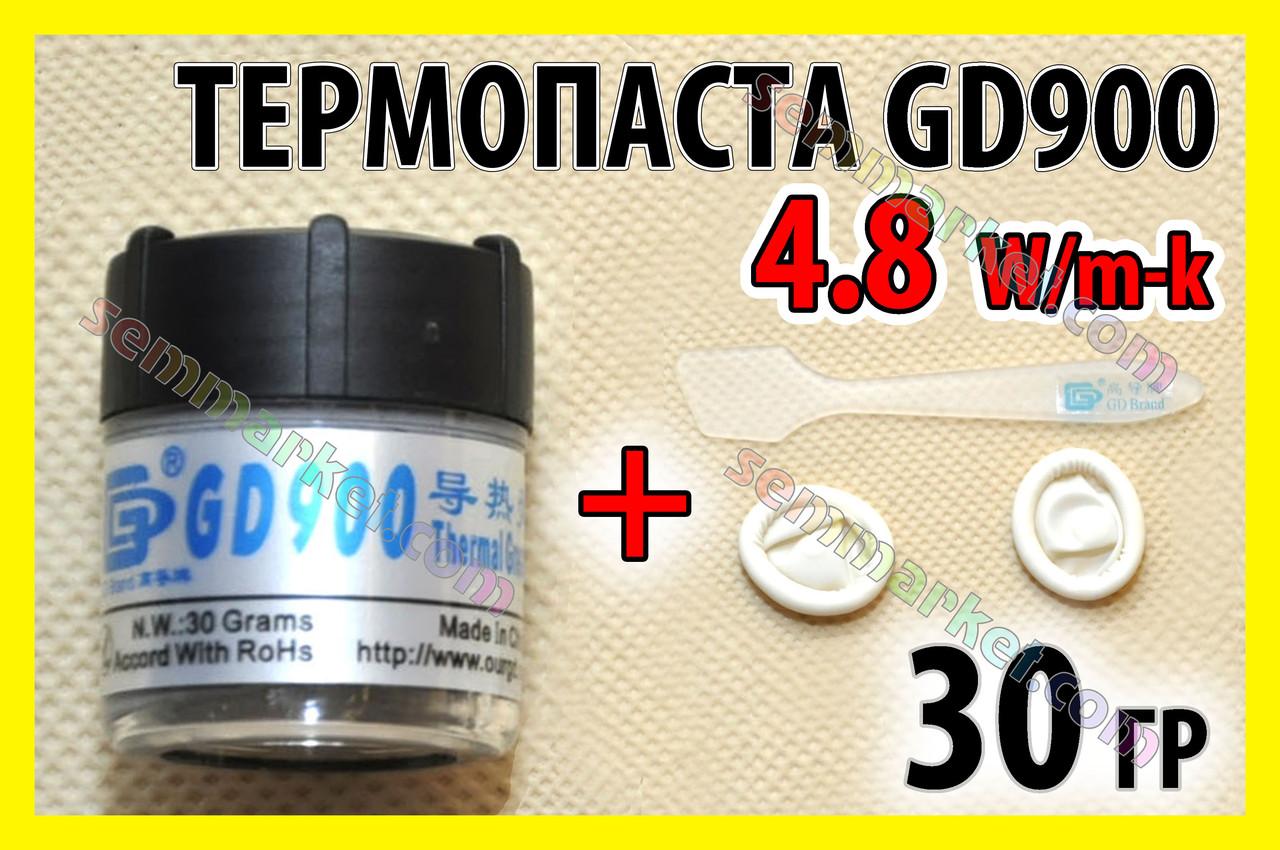 Термопаста GD900 x 30г -BN серая для процессора видеокарты светодиода термо паста термопрокладка