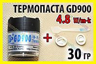 Термопаста GD900 x 30г. -BN серая для процессора видеокарты светодиода термо паста термопрокладка, фото 1