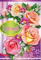 Упаковка поздравительных открыток А5 ТП - Крестной - 10шт АССОРТИ