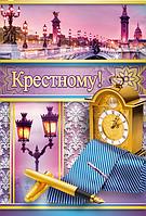 Упаковка поздравительных открыток А5 ТП - Крестному - 10шт АССОРТИ