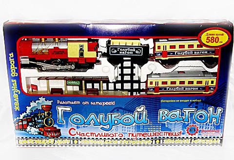Железная дорога 7015 Голубой вагон