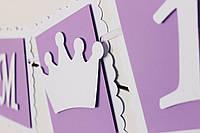 Бумажная гирлянда С днем рождения Сиренево-белая