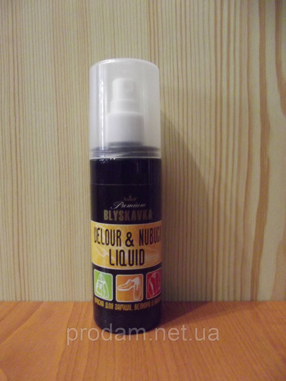 Фарба спрей темно коричневый для замши  BLYSKAVKA