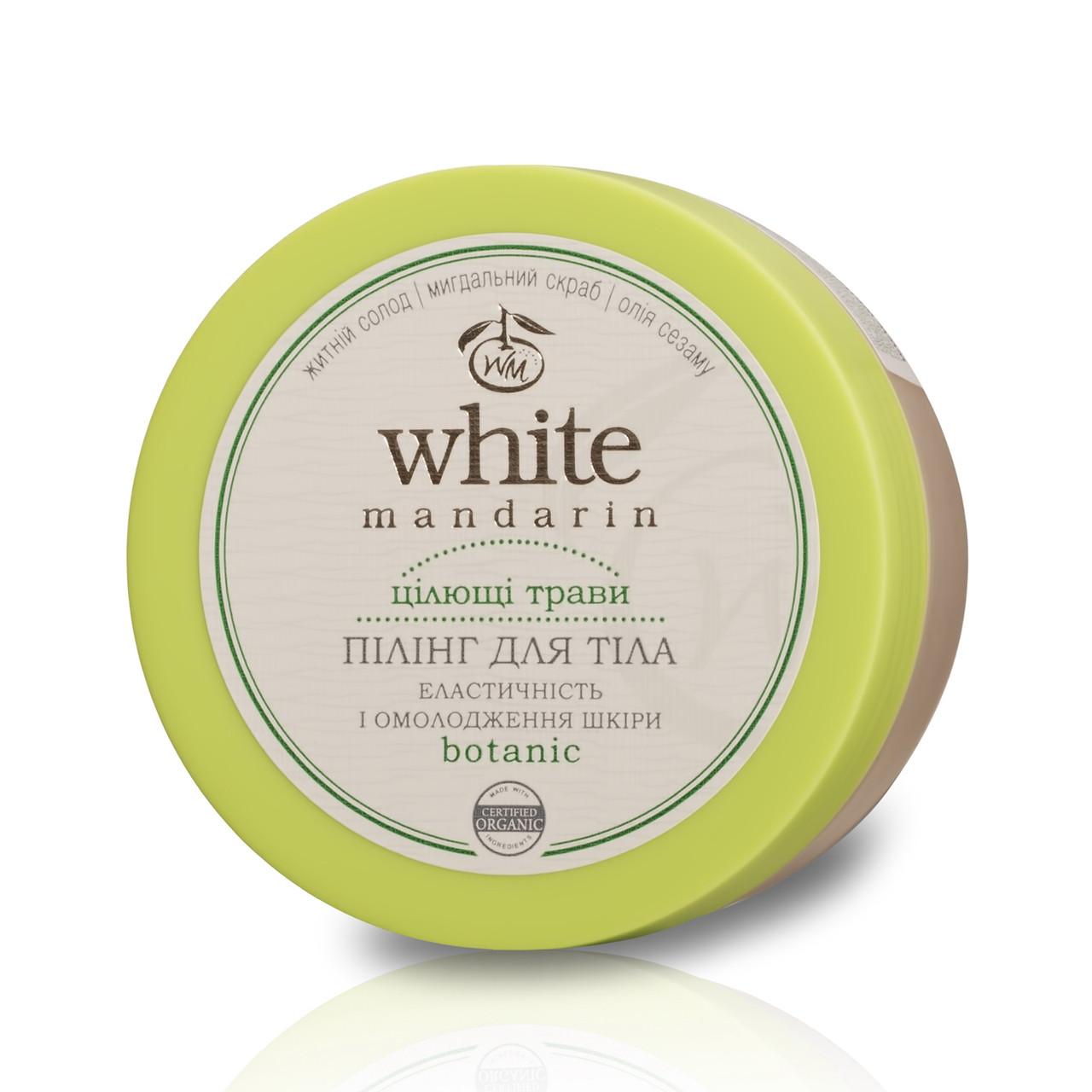 """Натуральна косметика «White Mandarin» (WM0021) пілінг-скраб для тіла, серія """"Цілющі трави"""", 300 мл"""