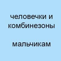 kombinezony_dlja_mal'chikov