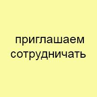 Tovary_nashim_partnjoram