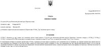 Выиграно дело об отмене судебного приказа от 17.05.2012 о взыскании задолженности в размере 8251 грн. 70 коп.