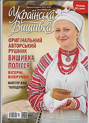 Журнал із схемами Українська Вишивка (Діана Плюс) випуск №46(8)