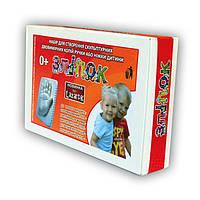 Набор для 2D слепка ручки или ножки ребенка (деткам до 8 лет)