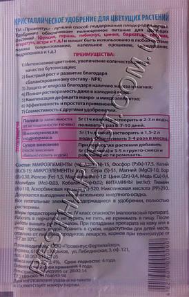 """Удобрение для цветущих растений 20г """"Провентус"""", кристалическое, фото 2"""