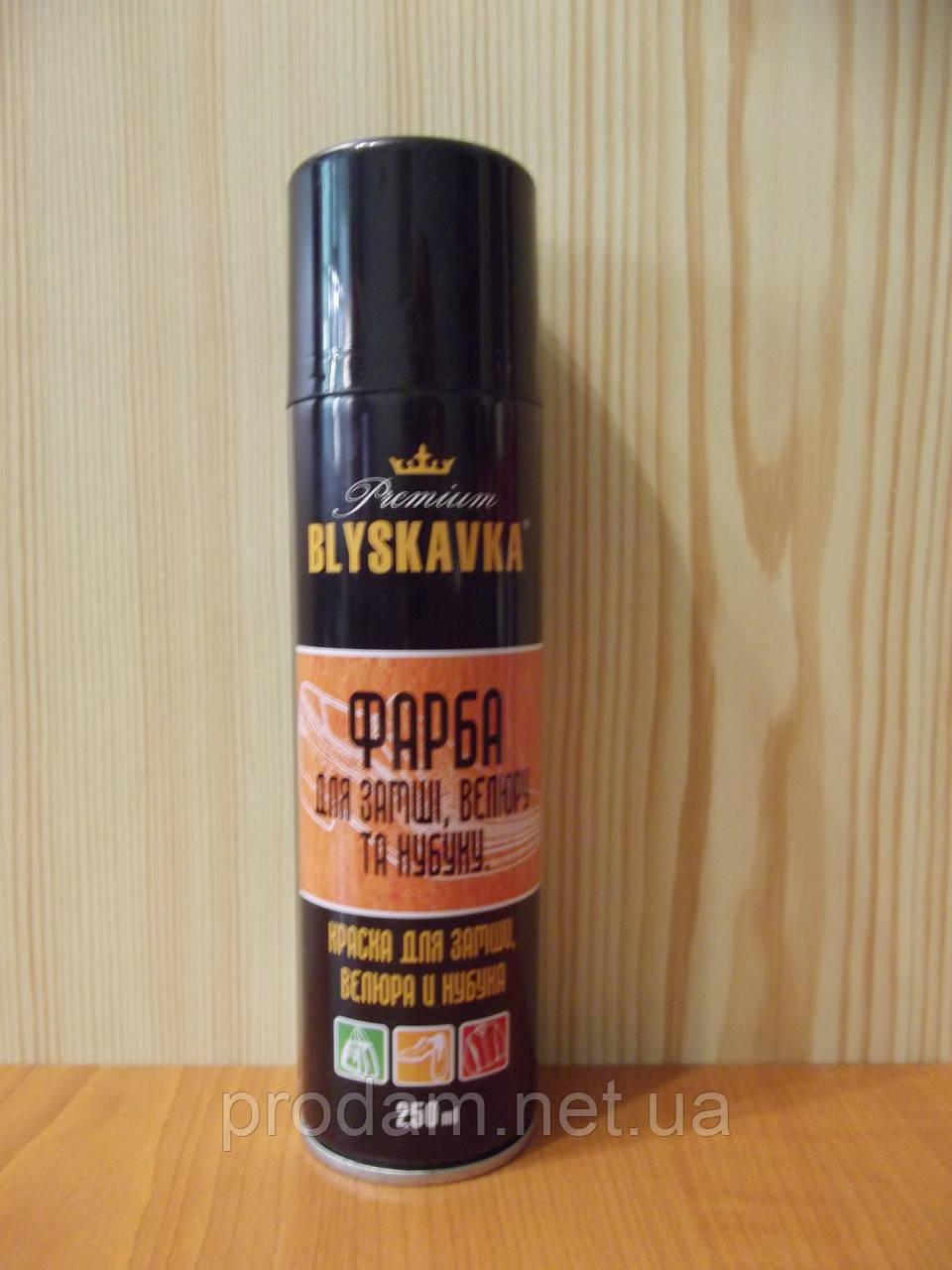 Фарба аерозоль для замши черный 250 мл BLYSKAVKA
