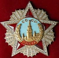 Орден «Победа», фото 1