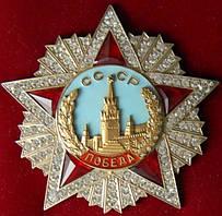 Орден «Перемога»
