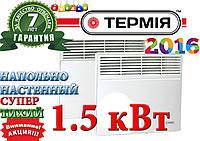 Конвектор ПОЛ-СТЕНА Термия 1,5 кВт! Гарантия 7 лет