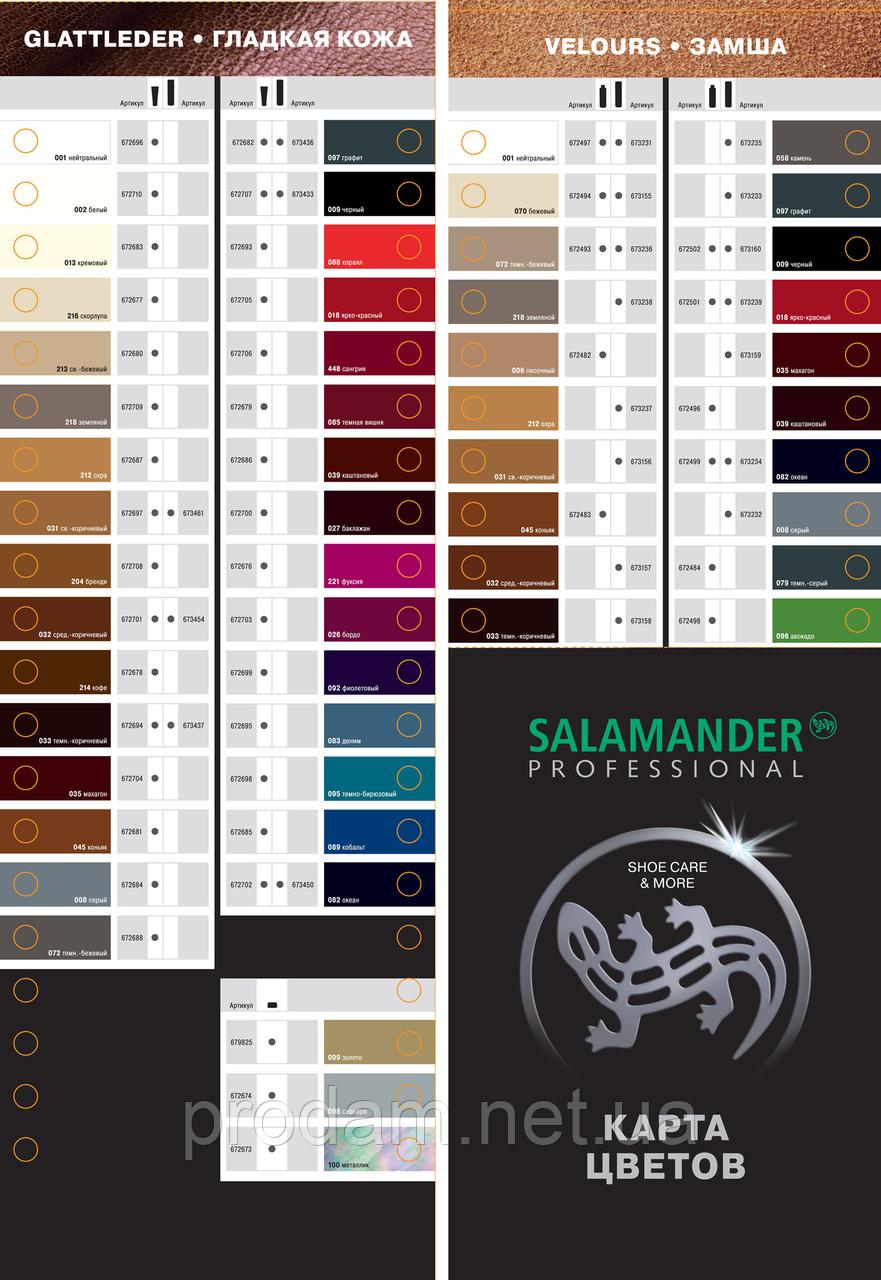 Крем для взуття графіт Salamander Professional
