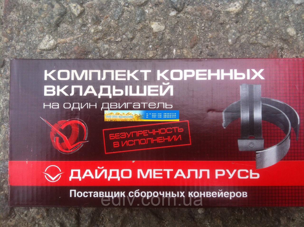 Вкладыши коренные 0,25 ГАЗ 2410,3302 (покупн. ЗМЗ) 24-1000102-21