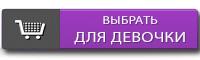 dlja_devochki