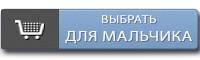 dlja_malchika