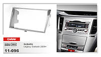 Рамка переходная Carav 11-096 Subaru Legacy/Outback (09->) 2DIN