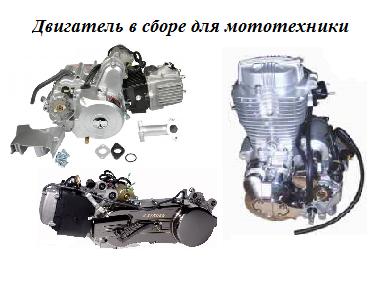 Мото двигатель в сборе
