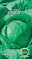 Капуста Агрессор F1 (1 г.) (в упаковке 20 пакетов)