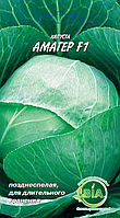 Капуста Амагер (1 г.) (в упаковке 20 пакетов)