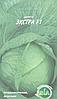 Капуста Экстра F1 (1г.) (в упаковке 20 пакетов) (до 2021 г.)